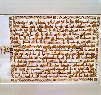 Kuwait, Kuwait City, Tareq Rajab Museum, Single Qua'ranic Folio in Gold